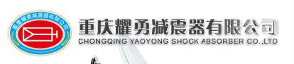 重庆耀勇减震器有限公司