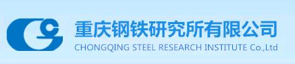 重庆钢铁研究所有限公司