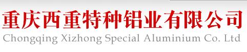 重庆西重特种铝业有限公司