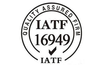 IATF16949汽车行业质量管理体系认证