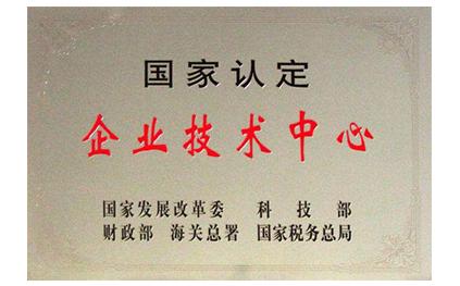 国家/重庆市企业技术中心认定/评价