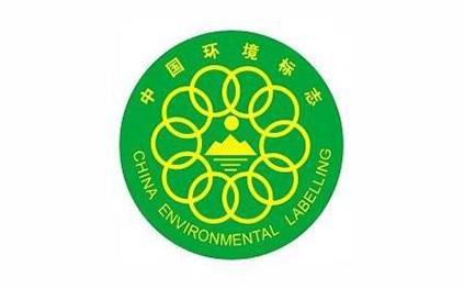 十环(中国环境标准产品认证)