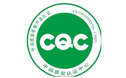 CQC认证(中国环保产品认证)